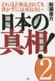日本の真相! どれほど脅迫されても書かずには死ねない(2)