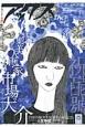 アックス 特集:美人画家市場大介 (101)