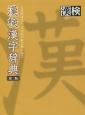 漢検漢字辞典<第二版>