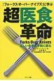 超医食革命 『フォークス・オーバー・ナイブズ』に学ぶ 正しい食事は手術に勝る