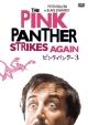 ピンク・パンサー3