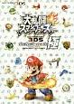 大乱闘スマッシュブラザーズ for NINTENDO 3DS ファイティングパーフェクトガイド極