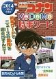 名探偵コナン KODOMO時事ワード 2014・2015