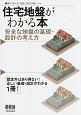 住宅地盤がわかる本 安全な地盤の基礎・設計の考え方 想定外はあり得ない!正しい基礎・設計がわかる1冊!