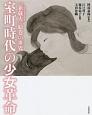 室町時代の少女革命 『新蔵人』絵巻の世界