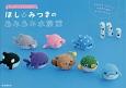 ほし☆みつきのあみあみ水族館 まんまる・かわいいかぎ針で編む水べのいきもの