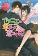 イケニエの羊だって恋をする!? Amane&Yukiya