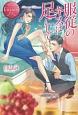 服従のキスは足にして Kaori&Takaomi