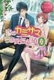 恋のカミサマは恋愛偏差値ゼロ! Sayuri&Yoshito
