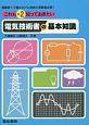 これも×2知っておきたい 電気技術者の基本知識 電験1・2種ならびに技術士受験者必携!