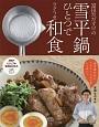 冨田ただすけの雪平鍋ひとつでラクうま和食 油を使わないヘルシーレシピがいっぱい!