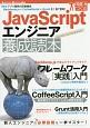 JavaScriptエンジニア養成読本 フレームワーク[実践]入門 Webアプリ開発の定番構成Backbone.js+