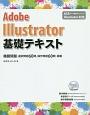 Adobe Illustrator基礎テキスト ACA(アドビ認定アソシエイト) Illustra