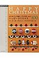 はじめての手編み 1年中楽しめる ハッピークリスマス100 リース・オーナメント・クリスマスボール(2)