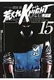 荒くれKNIGHT 黒い残響完結編 (15)