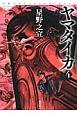 ヤマタイカ 星野之宣スペシャルセレクション (4)
