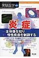 実験医学増刊 32-17 炎症-全体像を知り慢性疾患を制御する