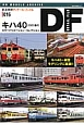 鉄道車輌ディテール・ファイル キハ40 2000番代 カラーバリエーション・コレクション RM MODELS ARCHIVE(16)