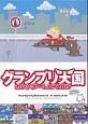 F1速報グランプリ天国カレンダーLAP 2015