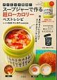ダイエット革命!スープジャーで作る超ローカロリーベストレシピ