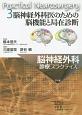 脳神経外科診療プラクティス 脳神経外科医のための脳機能と局在診断 (3)