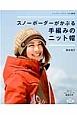 スノーボーダーがかぶる手編みのニット帽