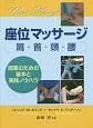 座位マッサージ 肩・首・頭・腰 開業のための基本と実践ノウハウ