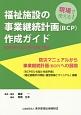福祉施設の事業継続計画(BCP)作成ガイド 現場で使える!