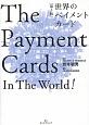 世界のペイメントカード<第3版>