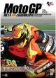 2014MotoGP公式DVD Round 14 アラゴンGP