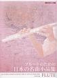 フルートのための 日本の名曲小品集 ピアノ伴奏付 日本の色々な地方の旋律をフルートとピアノのために