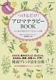 つけるだけ!アロマテラピーBOOK 心と体の悩みをケアするレシピ集