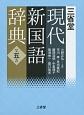 三省堂 現代 新・国語辞典<第五版>