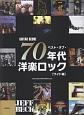 ベスト・オブ・70年代洋楽ロック<ワイド版>