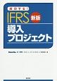 成功する!IFRS導入プロジェクト<新版>