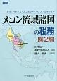メコン流域諸国の税務<第2版> タイ・ベトナム・カンボジア・ラオス・ミャンマー