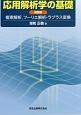 応用解析学の基礎<新装版> 複素解析,フーリエ解析・ラプラス変換