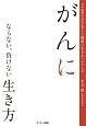 がんにならない、負けない生き方 日本屈指の名医が教える「健康に生きる」シリーズ