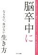 脳卒中にならない、負けない生き方 日本屈指の名医が教える「健康に生きる」シリーズ