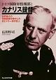 ドイツ国防軍情報部とカナリス提督 世界最大の情報組織を動かした反ヒトラー派の巨人