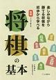 マンガで覚える 図解・将棋の基本 楽しみながら勝てる将棋を初歩から学べる
