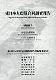 東日本大震災合同調査報告 建築編3 鉄骨造建築物/シェル・空間構造