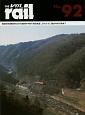 The rail ■国鉄芸備線昭和30年代■昭和中期の西武鉄道こぼればなし■20年前の熊本で (92)