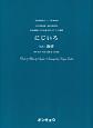 にじいろ 女声3部合唱・混声4部合唱 NHK連続テレビ小説「花子とアン」主題歌