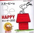 スヌーピーのBe Happyカレンダー 2015 STARキャラ★週めくり