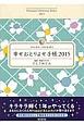 幸せおとりよせ手帳 2015