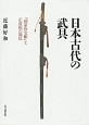 日本古代の武具 『国家珍宝帳』と正倉院の器仗