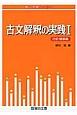 古文解釈の実践 日記・随筆篇 (1)