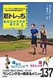 筋トレっち 走れるカラダの育て方 パワーリフティング世界一を生んだ岡山大学名誉教授が