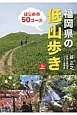 福岡県の低山歩き(上) はじめの50コース